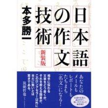 読書感想文(4)