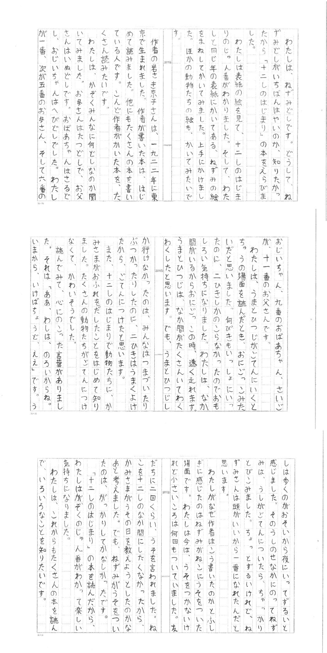 文 読書 5 感想 枚 中学生 書き方