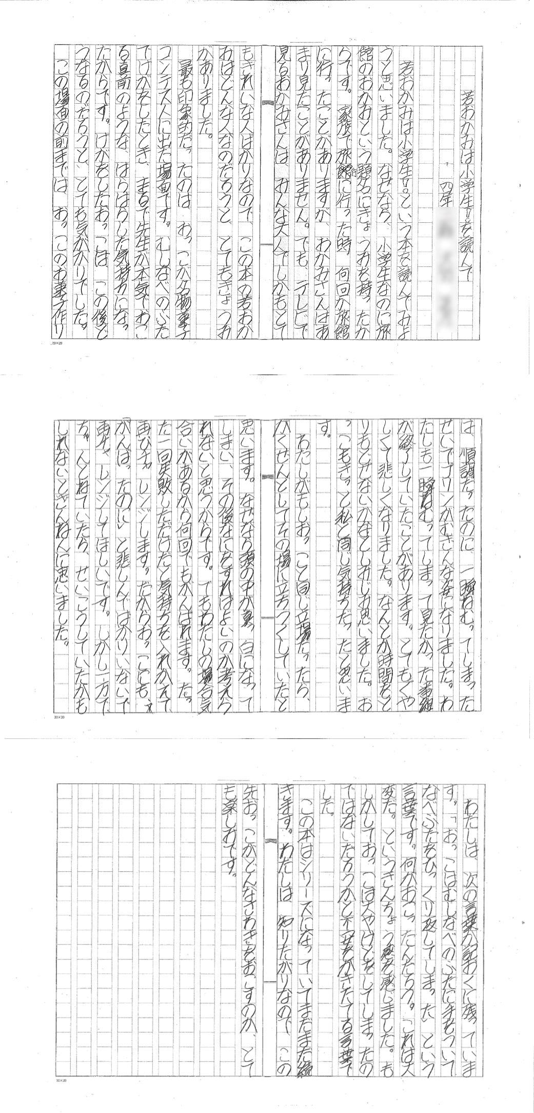 読書 感想 文 小学生 コピペ 読書感想文 例文集〜小学校・中学校・高校・社会人〜