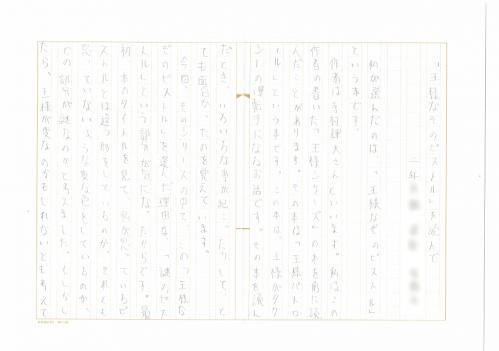 友だち 感想 の きみ 読書感想文コンクール(平成26年度)|八王子市図書館