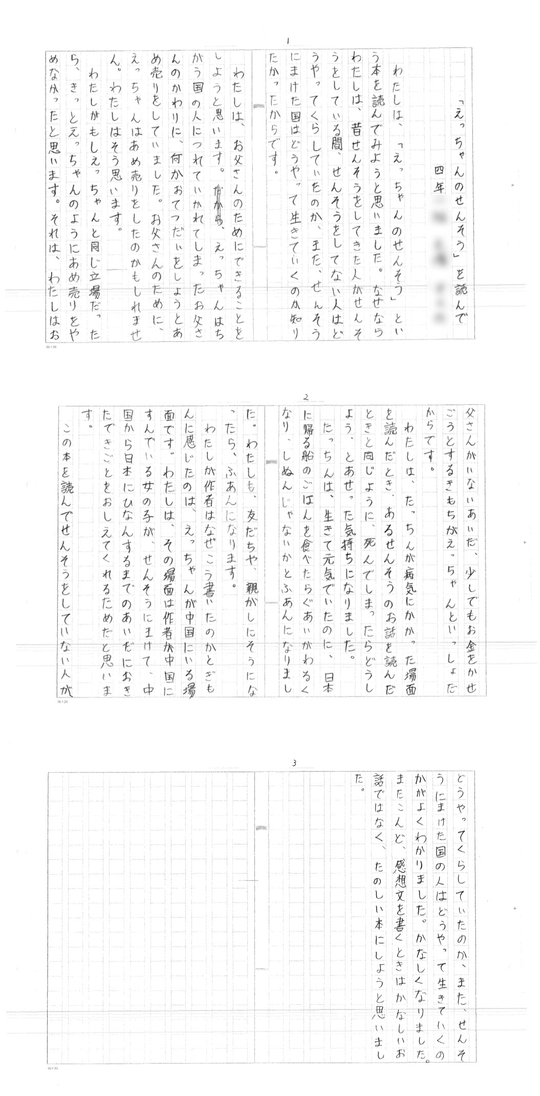 中村塾 みんなの感想文①【小2~小4】