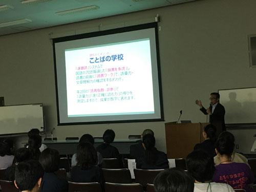 日本LD学会シンポジウムで、ことばの学校が登壇しました