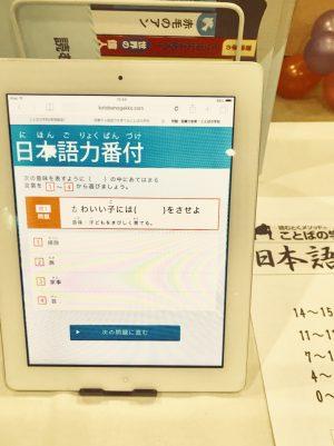横浜で楽しむ、読書の秋にことばの学校が出展いたします!