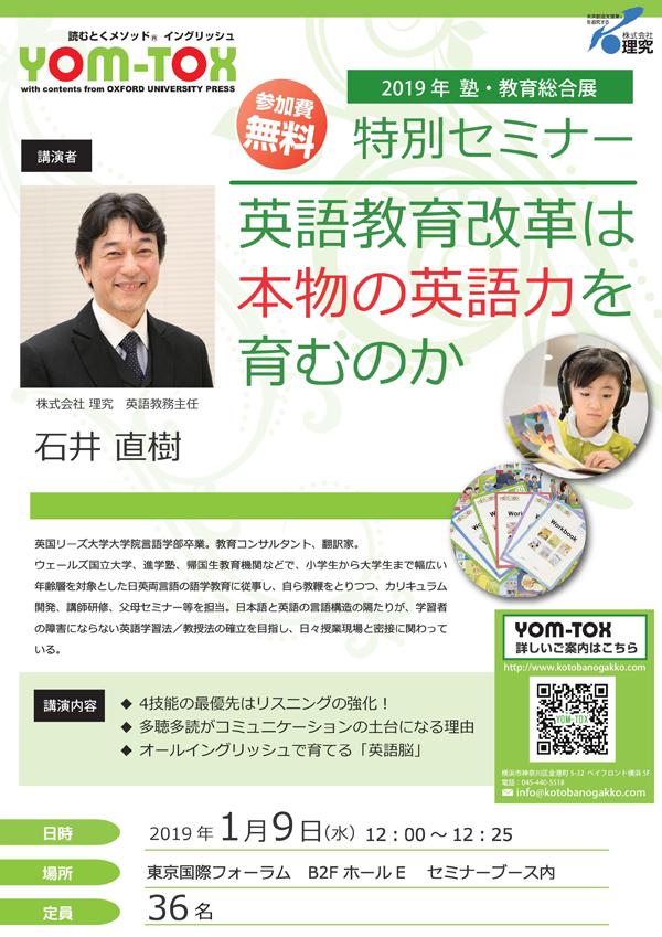 2019年 塾・教育総合展出展のお知らせ