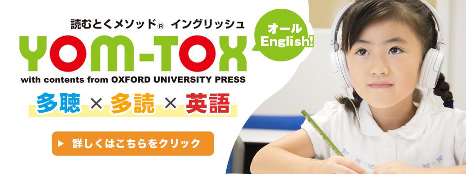 読むとくメソッドⓇイングリッシュYOM-TOX(よむとっくす)のページが新しくなりました!!