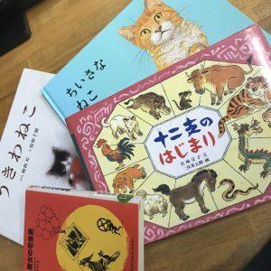 本日は平成最後の猫の日です