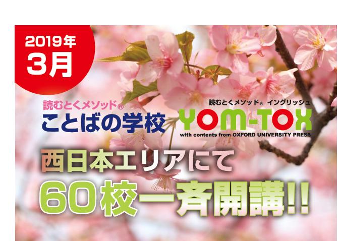 【ことばの学校・YOM-TOXⓇ】西日本エリアにて60校一斉開講!