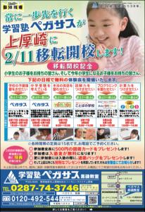 【ことばの学校・YOM-TOX】3月体験会のお知らせ