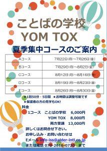 【インディゴ スタディ スクエア 杉並校からのお知らせ】ことばの学校 YOM TOX 夏季集中コース