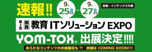 (終了いたしました)【塾・教育関係者のみなさまへ】第3回関西ITソリューションEXPO出展のお知らせ