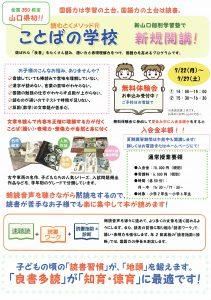 山口県にことばの学校が初開講いたしました!【新山口個別学習塾】