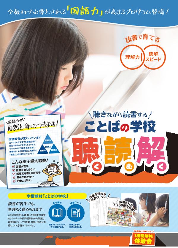 【大阪府】個別学習塾みちしるべの教室ページを更新いたしました
