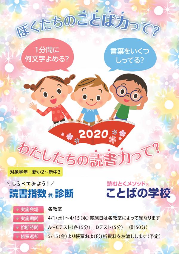 読書指数(R)診断【2020年春】のお申込み受付中!