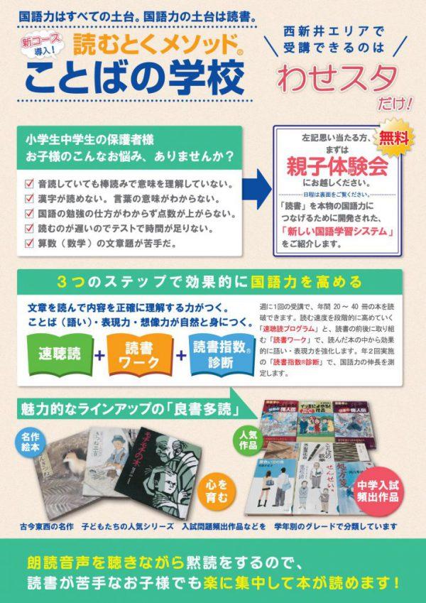 東京都 早稲田スタディでことばの学校が始まります!