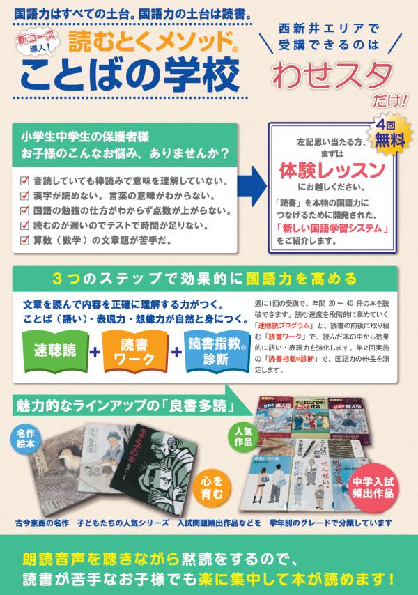 【ことばの学校】東京都足立区「わせスタ」より体験レッスンのお知らせ