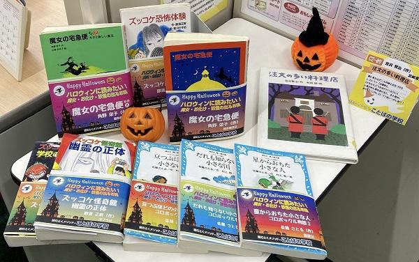 ことばの学校 ハロウィンに読みたい!魔女・お化け・妖怪のでるお話!