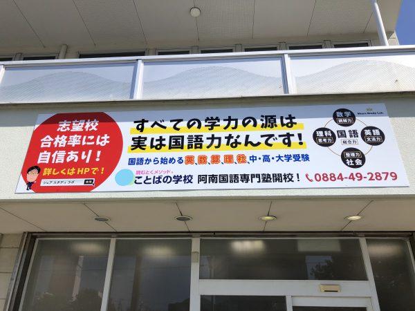【ことばの学校・YOM-TOX】徳島県 Share Study Lab.阿南校がリニューアルいたしました!