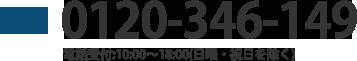 0120-346-149