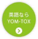 英語ならYOM-TOX