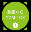 英語ならYOM-TOX