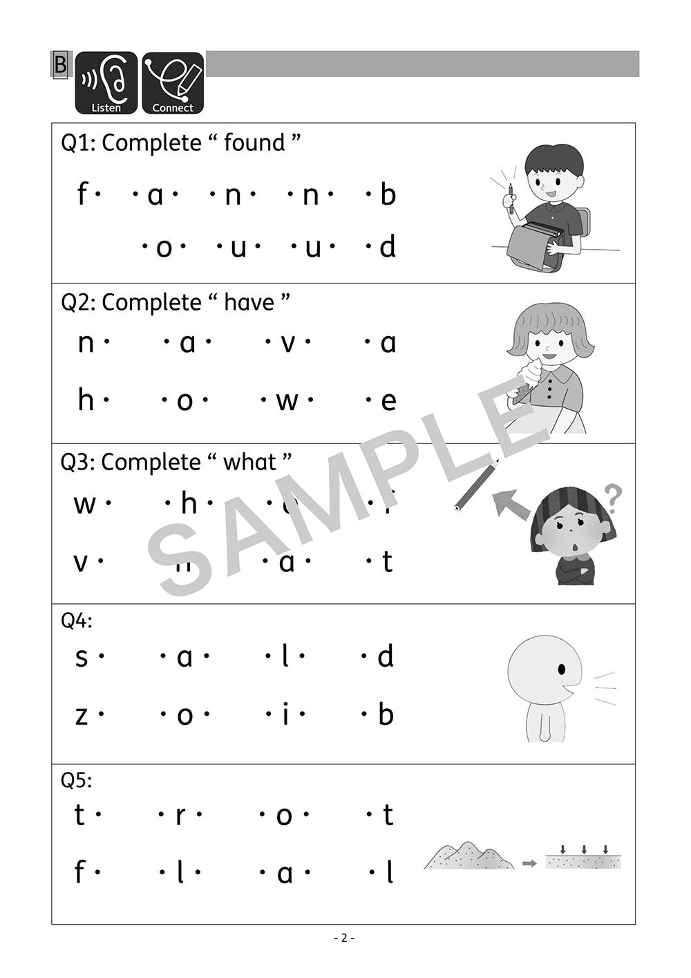 アルファベット認識力