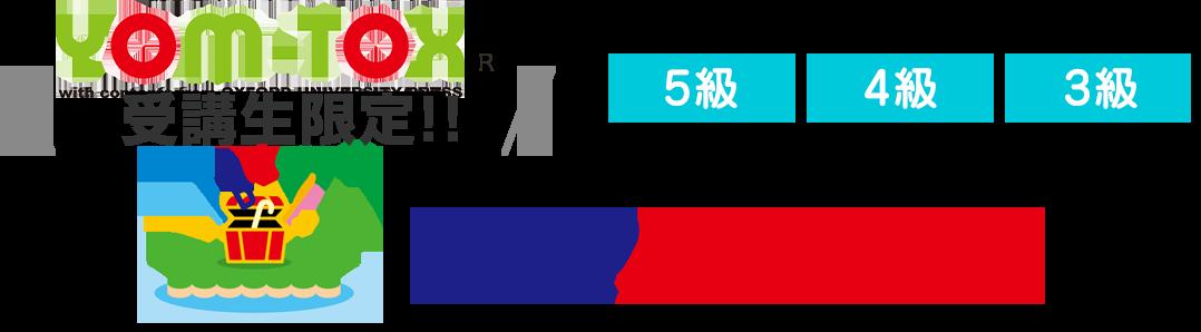 YOM-TOX受講者限定英検トレーニング